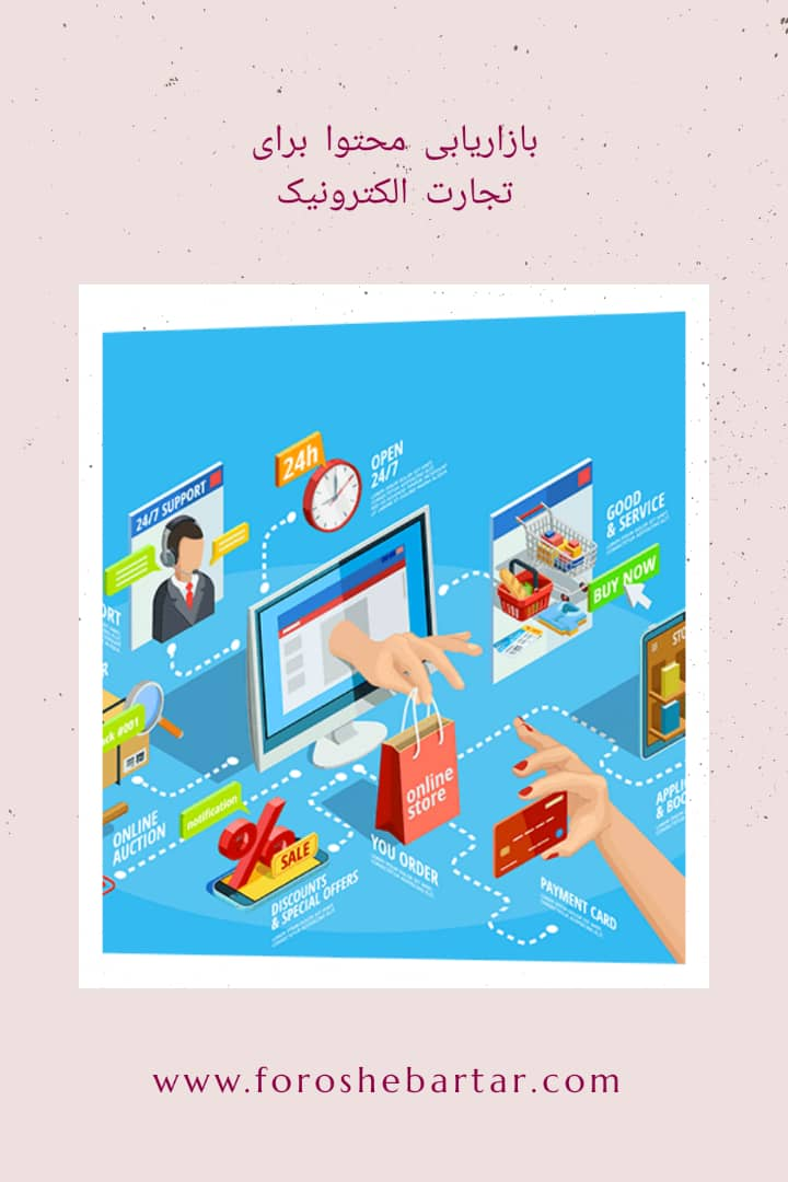 بلزاریابی محتوا برای تجارت الکترونیک